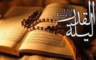 اعمال روز و شب بیست و یکم ماه رمضان + اعمال شب قدر و دانلود صوت دعای جوشن کبیر