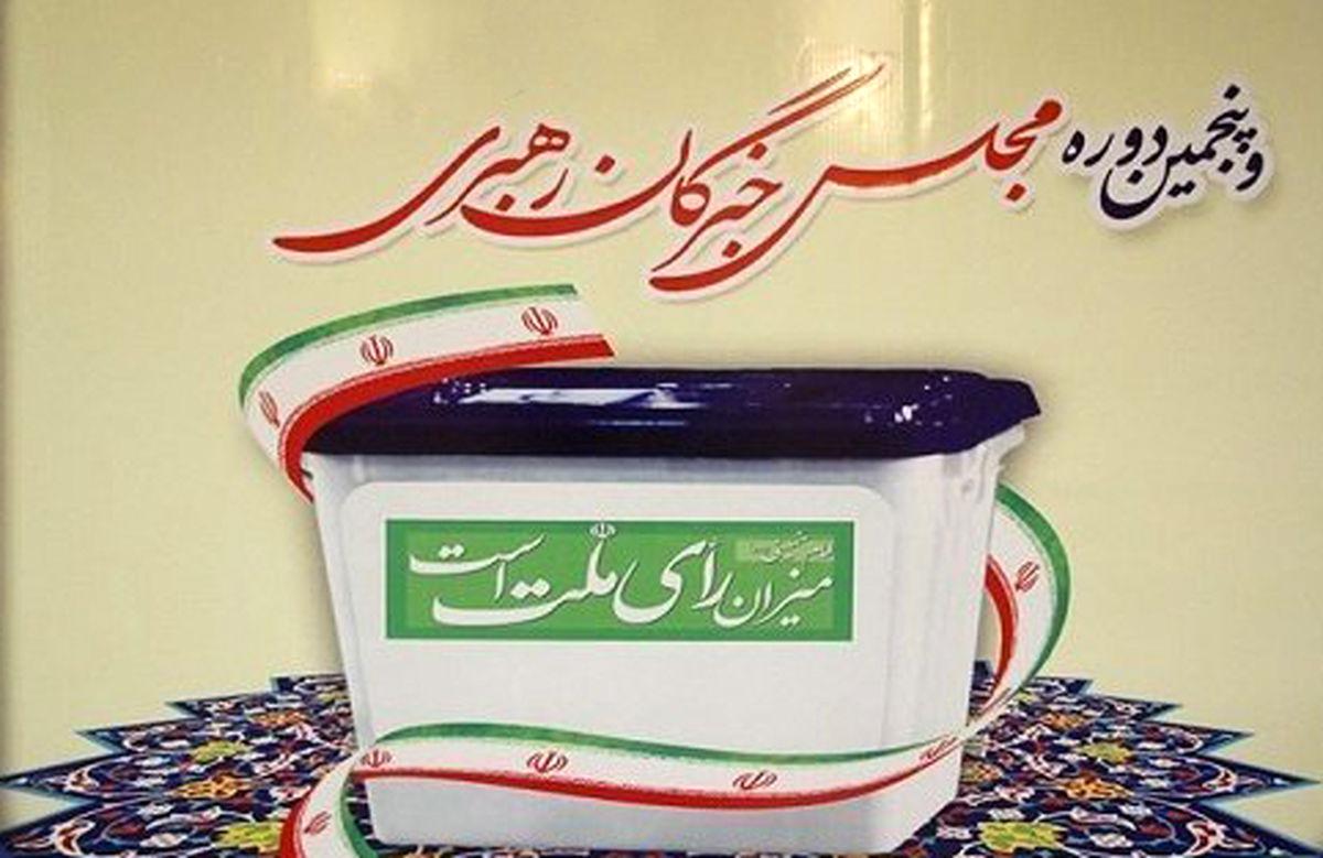 زمان برگزای آزمون علمی انتخابات مجلس خبرگان