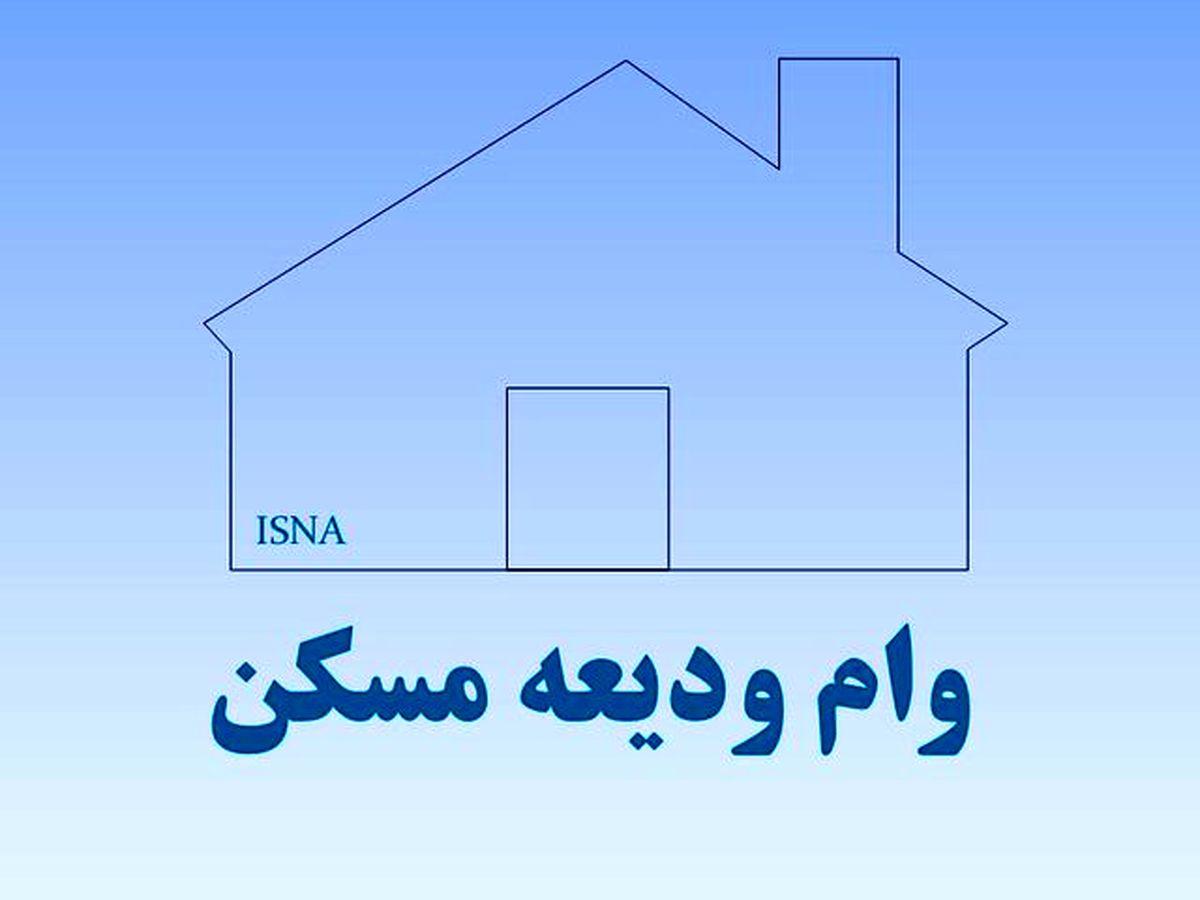 وام اجاره مسکن در تهران و سایر شهرها چقدر شد؟