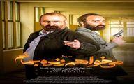 کیهان: سریال «می خواهم زنده بمانم» تحریف تاریخ است