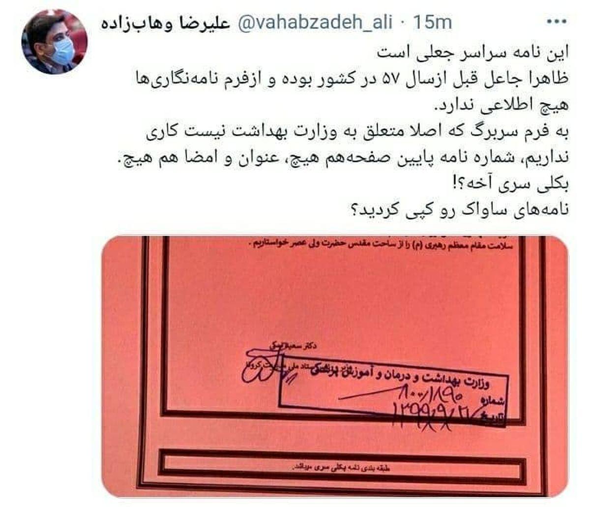 روایت مشاور وزیر بهداشت از یک نامه جعلی