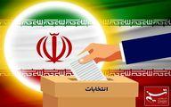 وهاب عزیزی کاندیدای انتخابات شد