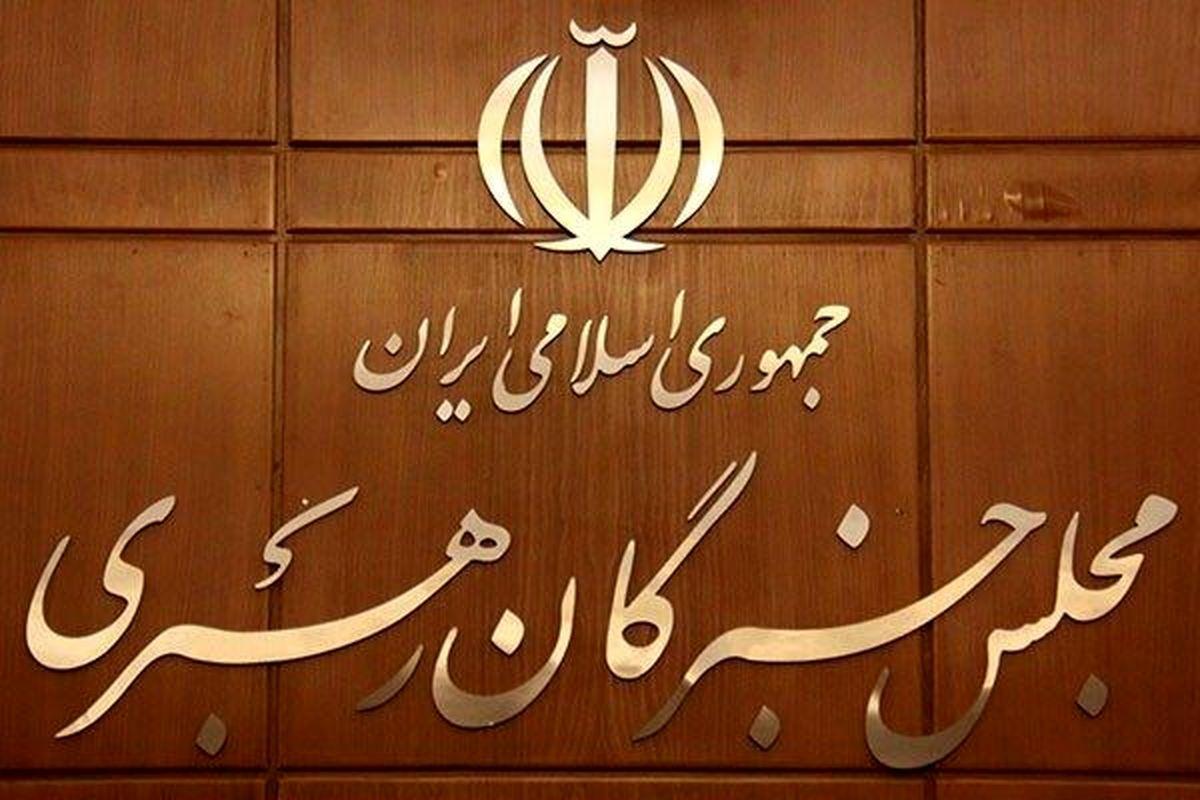 انتخابات هیات رئیسه مجلس خبرگان؛ چهارم اسفند