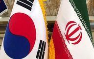اعتراض وزارت خارجه کره جنوبی به سفیر ایران