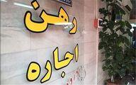 نرخ اجارهبها در تهران، متری چند؟