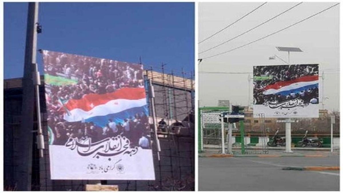 بنر عجیب شهرداری مشهد برای دهه فجر خبرساز شد +عکس
