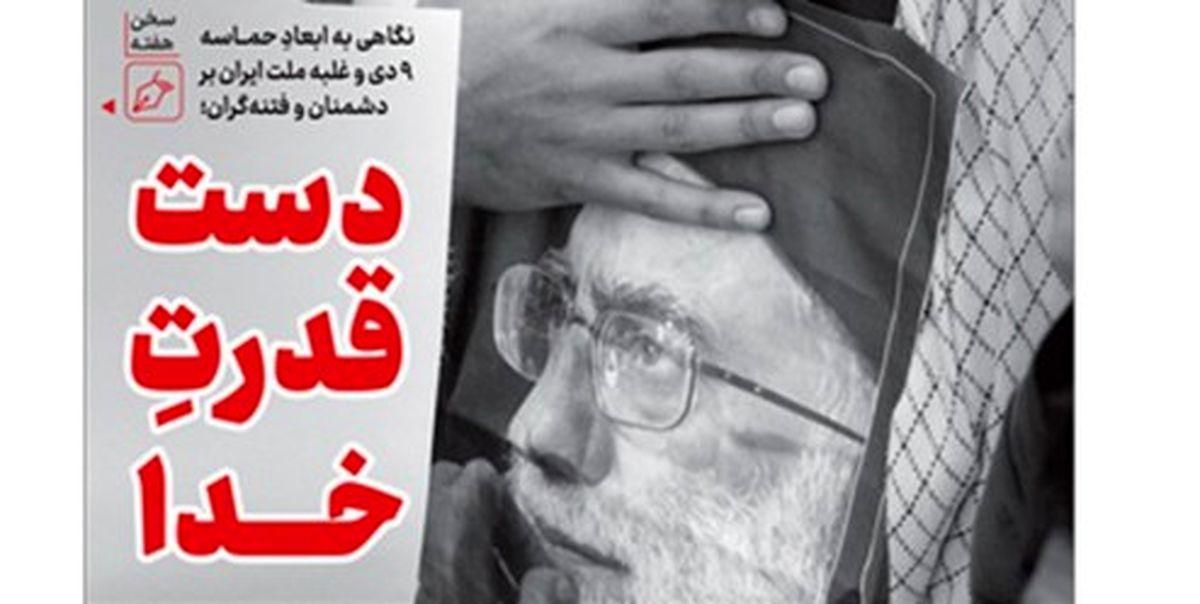 خط حزبالله ۲۶۸/ دست قدرت خدا