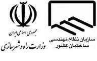 رئیس نظام مهندسی ساختمان تهران انتخاب شد
