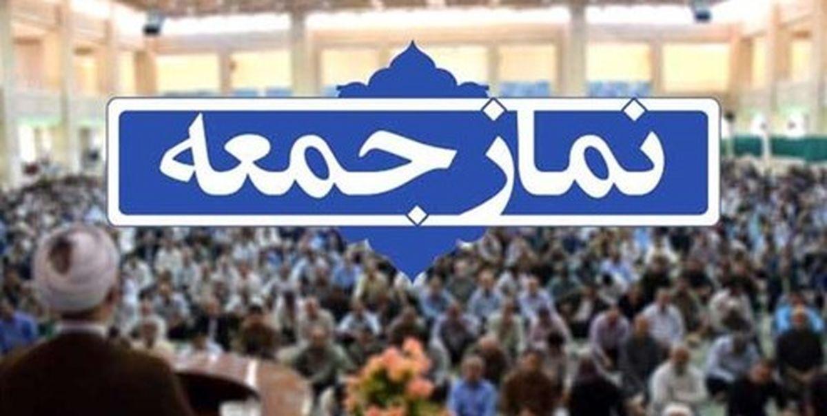 نماز جمعه ۹خرداد در استان تهران برگزار میشود؟