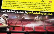 جزئیات نمایش فیلمهای فجر در سینماهای مردمی