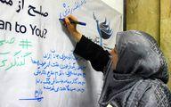 عکس: شعر همسر ظریف بر روی بنر دیوار نوشته صلح