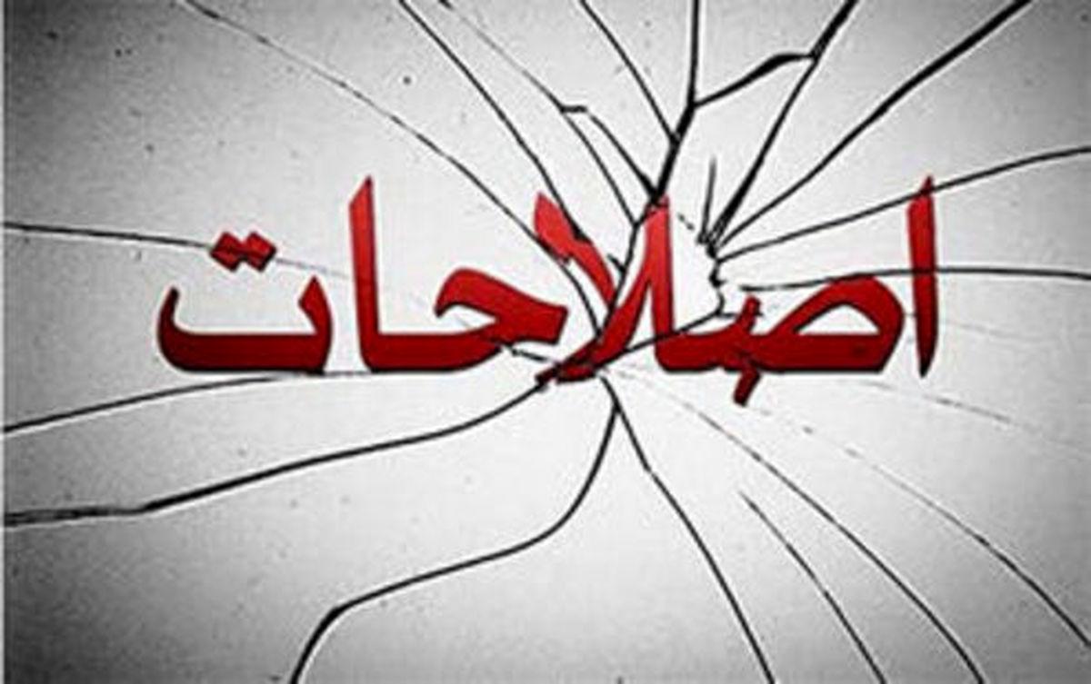 تطهیر شبکههای ضدایرانی توسط روزنامه اصلاحطلب!