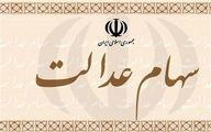 واگذاری سهام عدالت به ۷ میلیون ایرانی