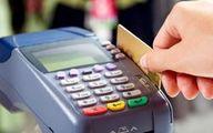 بانکها چه راهکاری برای جلوگیری از کپی کارت مشتری خود دارند؟!