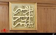 یکی از اعضای شورای شهر مشهد بازداشت شد