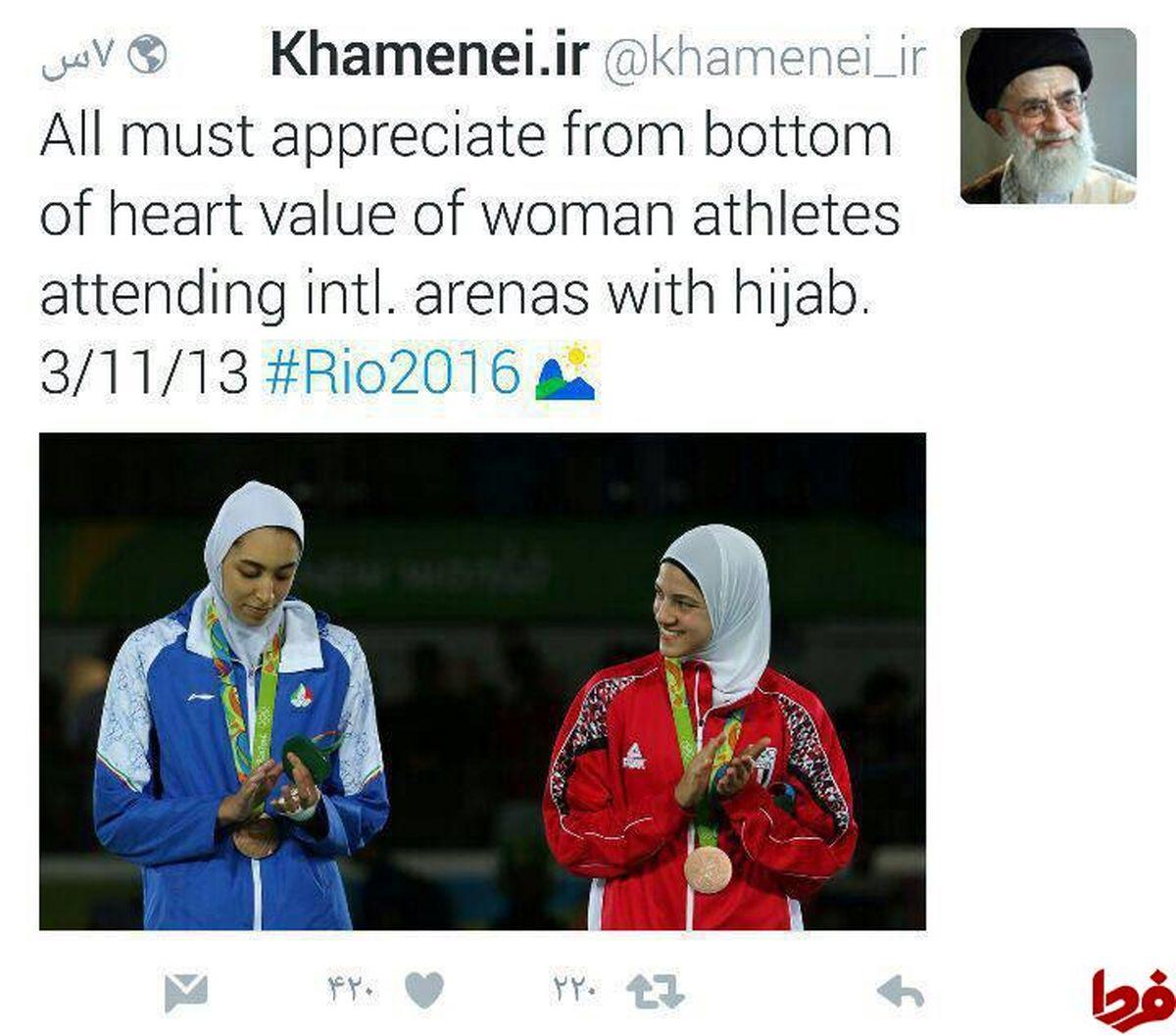 تبریک رهبر معظم انقلاب به کیمیا علیزاده +توئیت