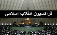 زمانجلسه فراکسیون انقلاب برای انتخابات هیئت رئیسه مجلس