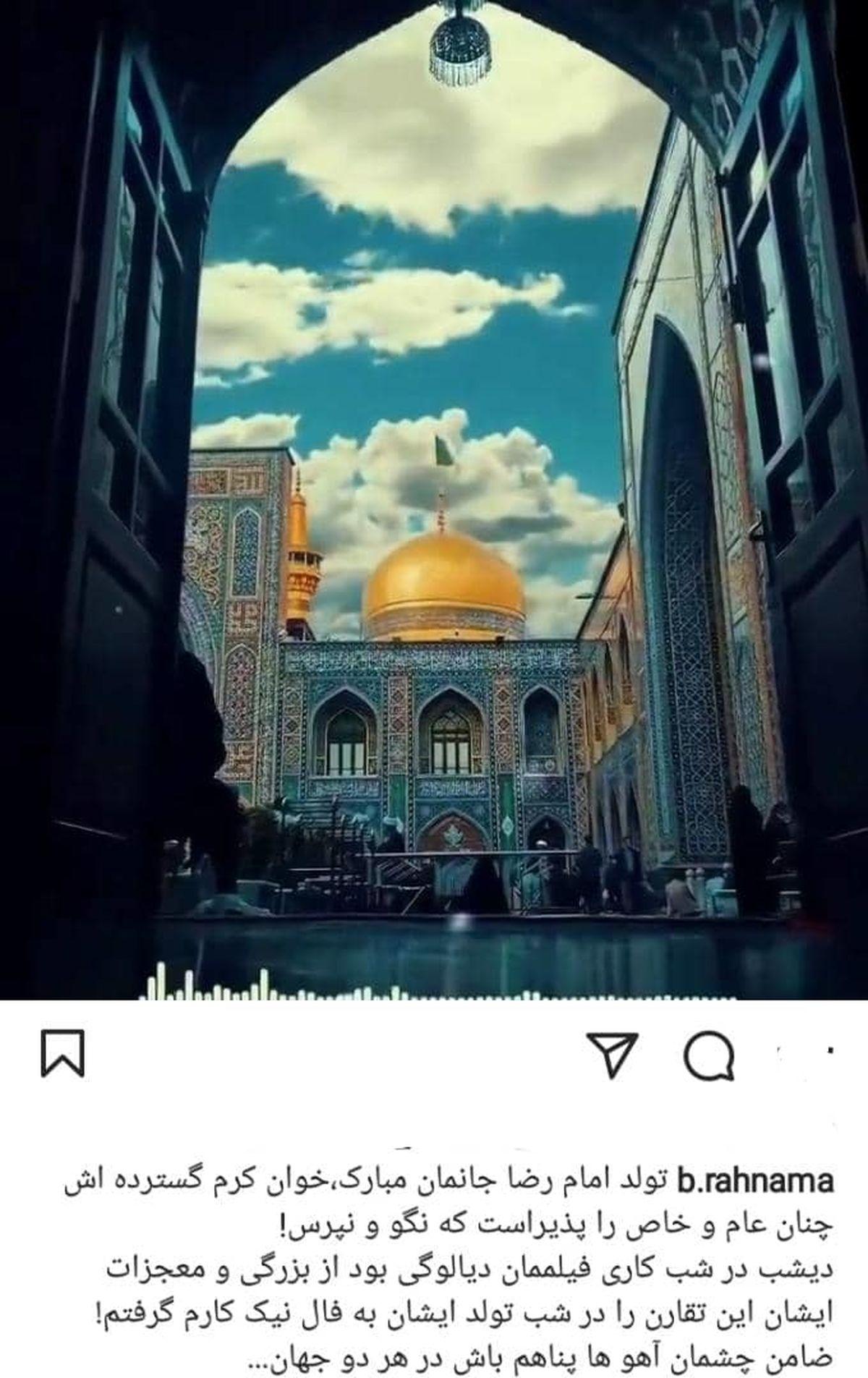 دلتنگی بهاره رهنما برای حرم امام رضا + عکس