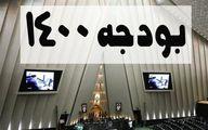 دستور کار جلسات علنی هفته جاری مجلس
