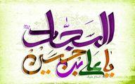 چهل حدیث گهربار از حضرت زین العابدین (ع)