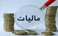 نحوه محاسبه جریمه کتمان درآمد در اظهارنامه مالیاتی +سند