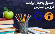 جدول پخش برنامههای درسی در شبکه آموزش و ۴