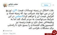 خود انتقادی یک نماینده مجلس +عکس