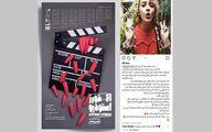 حضور بازیگر دستآموز مسیح علینژاد در تئاتر واقعیت دارد؟