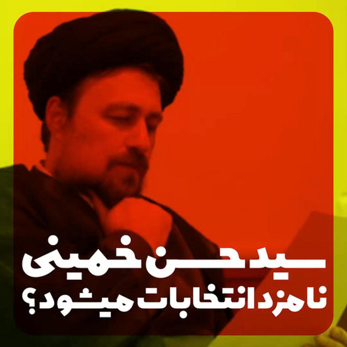 احمد زیدآبادی: سیدحسن خمینی احتمالا رد صلاحیت می شود