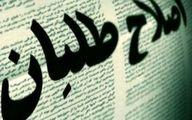 ترفند جدید اصلاحطلبان برای کسب کرسیهای مجلس یازدهم