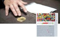 سفارش بیت کوینی ِ ماری جوانا برای مشتریان ایرانی! +عکس