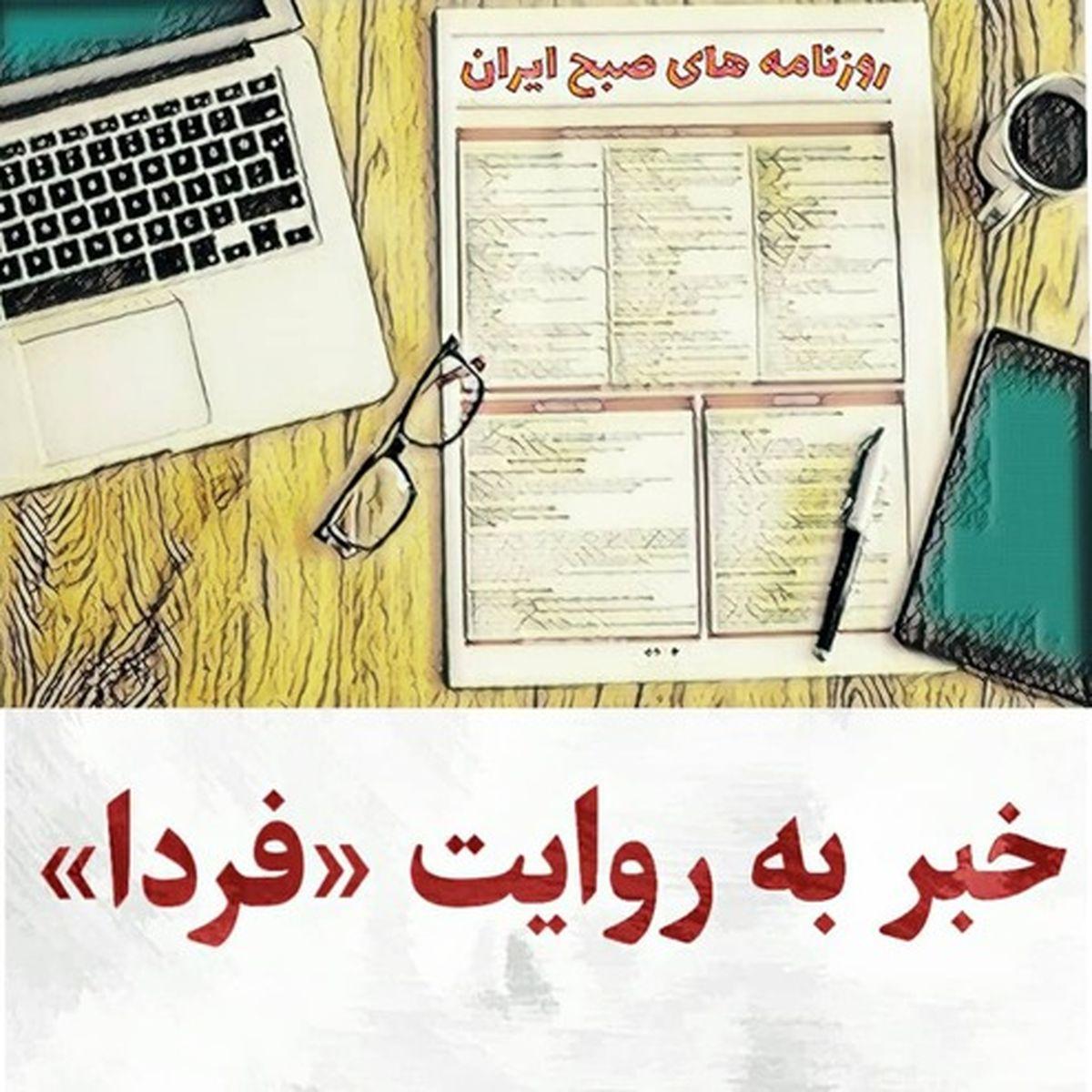 سایه سنگین گرانی بر روان کارگران/ سکوت حناچی در قبال بازداشت شهرداران/ سیاهنمایی «ایران» درباره تغییرات بودجهای