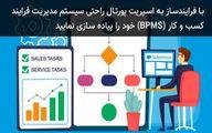 با پورتال سازمانی هوشمند نیافام، سیستم مدیریت فرایند کسب و کار (BPMS) خود را پیاده سازی و بهینهترین ورک فلوها (Workflow) را تجربه کنید.