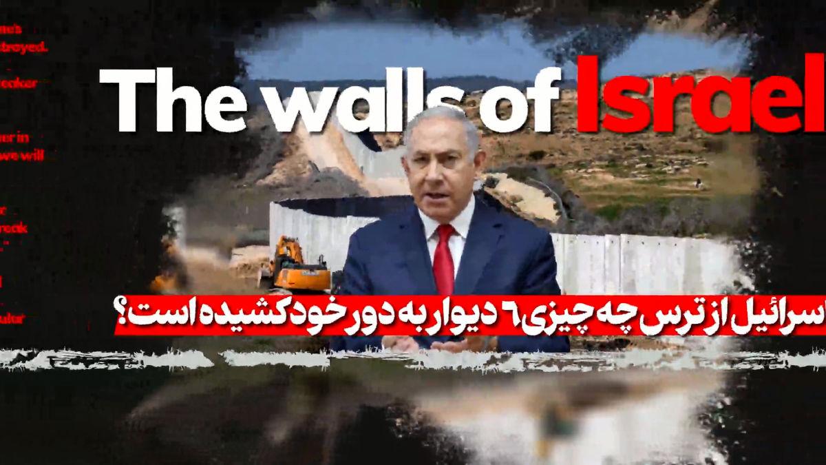 اسرائیل از ترس چه چیزی ۶ دیوار به دور خود کشیده است؟