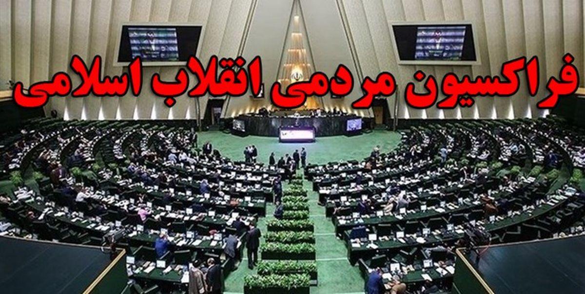 جزئیات نشست فراکسیون مردمی انقلاب اسلامی