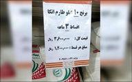 فروش برنج قسطی در فروشگاه زنجیره ای! +عکس