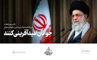 عکس: تیتر یک سایت رهبر انقلاب