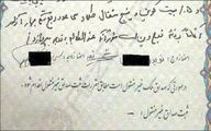 بیت کوین هم مهریه دختران ایرانی شد! +عکس