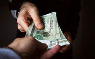 فوری/وام ویژه ۵۰ میلیونی با بازپرداخت ۵ساله