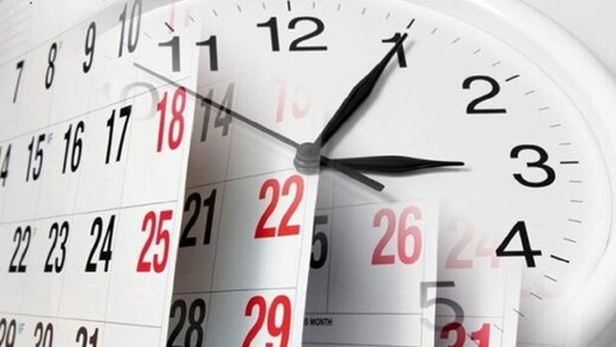 سال1400 چندروز تعطیلی دارد؟