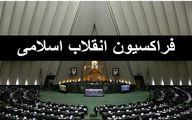 آخرین خبر از انتخابات هیات رئیسه مجلس