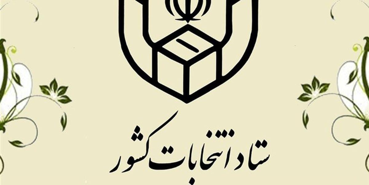 اطلاعیه ستاد انتخابات درباره ثبتنام انتخابات شوراهای روستا
