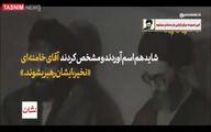 روایت رهبر انقلاب از دیدار محرمانه با امام خمینی(ره)/«شما رهبر بشوید»