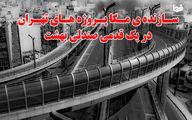 سازنده ی مگا پروژه های تهران در یک قدمی صندلی بهشت