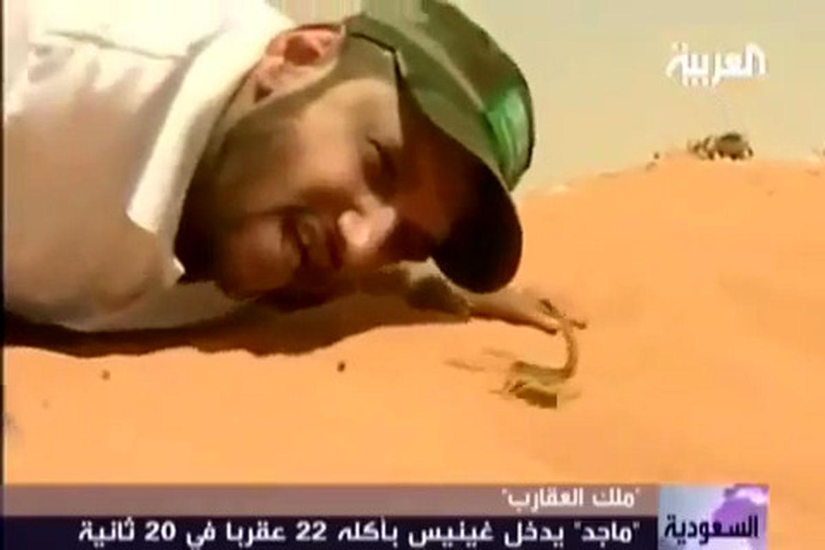 این مرد عربستانی رکورد دار خوردن 22 عقرب در بیست ثانیه است!