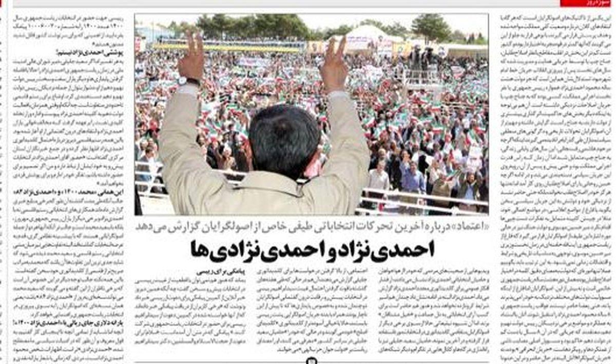 نسخه 1400 احمدینژاد از نگاه «اعتماد»