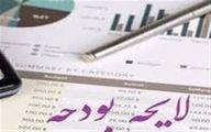 تصمیم جدید نمایندگان درباره لایحه بودجه سال ۹۹