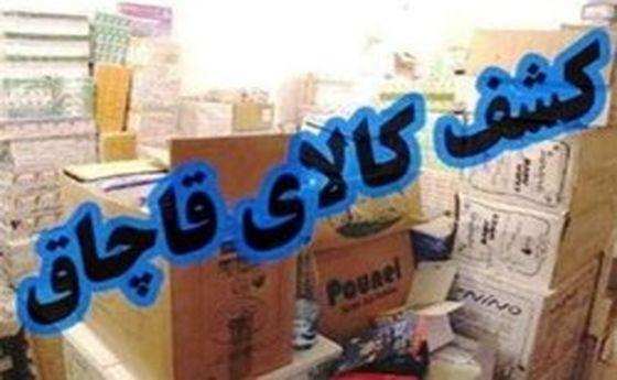 ۱۴۸۶ میلیار ریال کالای قاچاق در غرب استان تهران کشف شد