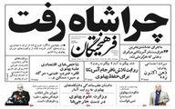 صفحه اول تاریخی یک روزنامه به مناسبت فرار شاه +عکس