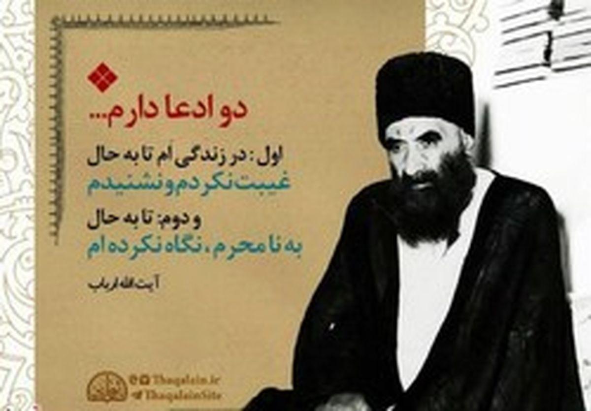 ۲ ادعای بزرگ حاج آقا رحیم ارباب  تصاویر